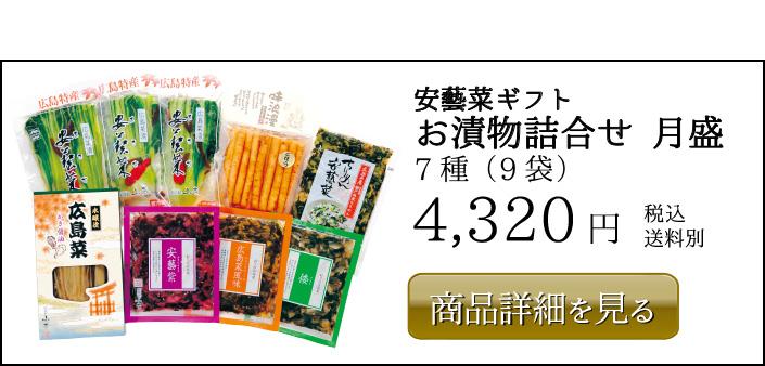安藝菜ギフト お漬物詰合せ 月盛 7種(9袋)