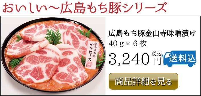 おいしい~広島もち豚シリーズ 広島もち豚金山寺味噌漬け 40g×6枚 3,240円