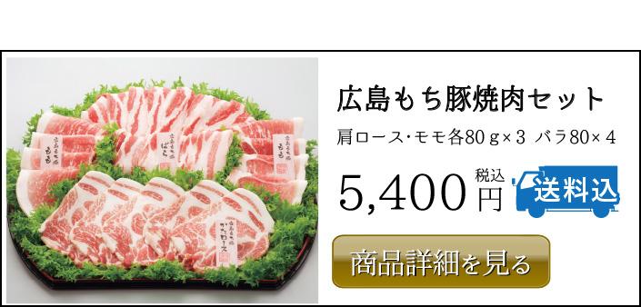 広島もち豚焼き肉セット