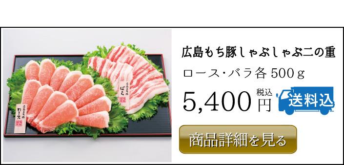 広島もち豚しゃぶしゃぶ 二の重