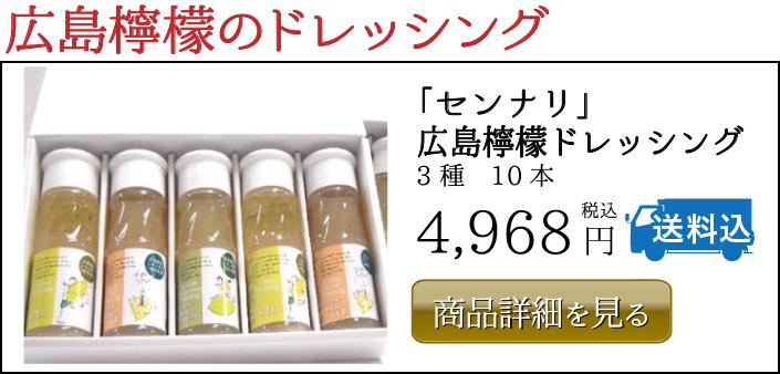 広島檸檬のドレッシング 「センナリ」広島檸檬ドレッシング 4,968円