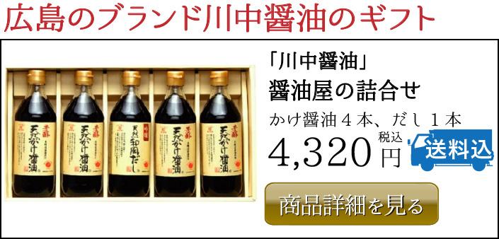 広島のブランド川中醤油のギフト 「川中醤油」 醤油屋の詰合せ 醤油1本、だし1本 4,320円