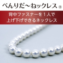べんりだ~ねックレス(R) 7,344円