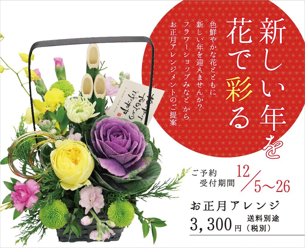 お正月フラワーアレンジメント 予約受付12/5〜12/26 価格 3,300円