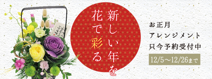 迎春 お正月生花アレンジメントのご予約承り中!