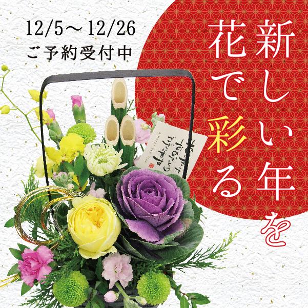 お正月生花アレンジメントご予約承り中!12/26まで!