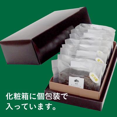 チョコテリーヌは化粧箱に個包装で8個入っています。