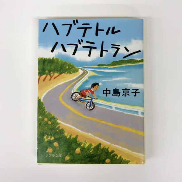 『ハブテトル ハブテトラン』中島京子著 広島本紹介第2弾!