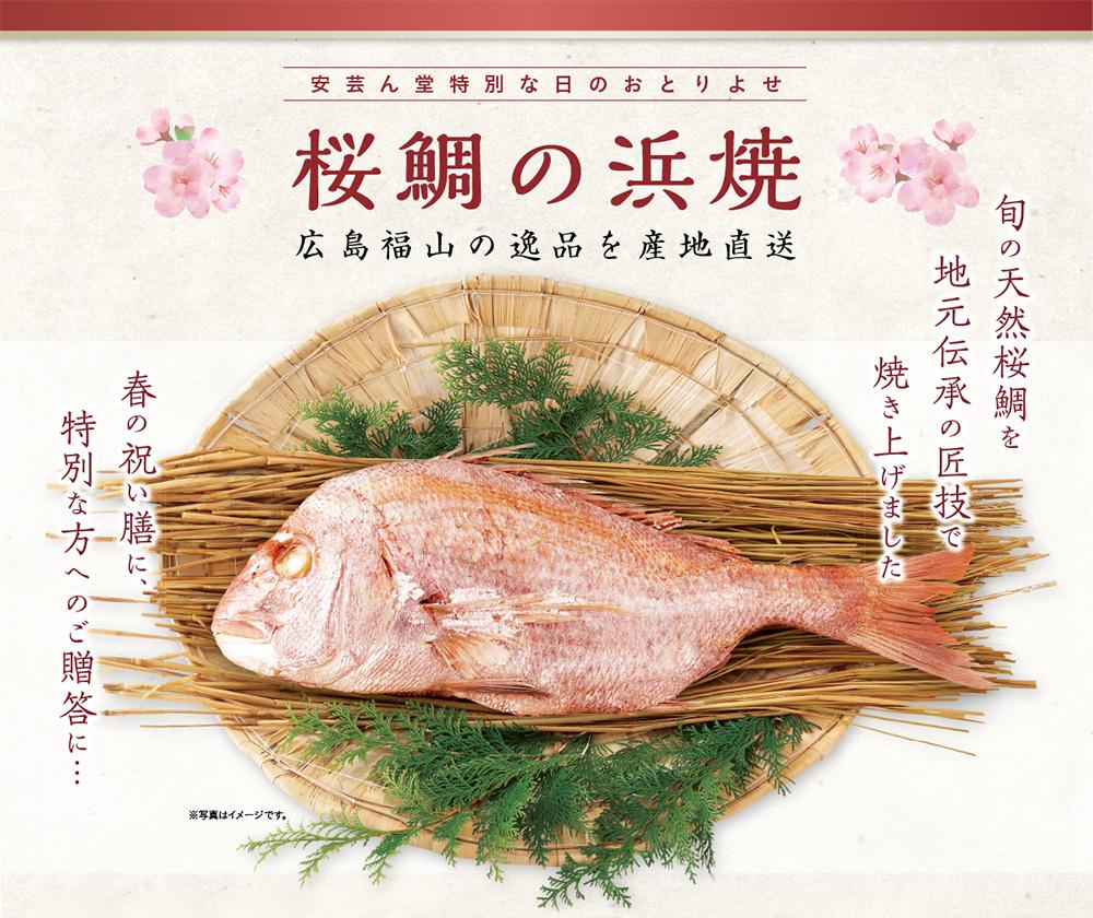 桜鯛の浜焼き 広島福山の逸品を産地直送 旬の天然桜鯛を地元伝承の匠技で焼き上げました。春の祝い膳に、特別な方へのご贈答に。