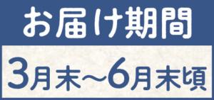 桜鯛の浜焼き お届け期間3月末〜6月末頃