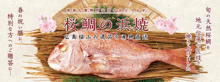 桜鯛の浜焼 安芸ん堂特別な日のおとりよせ!広島福山の逸品を産地直送