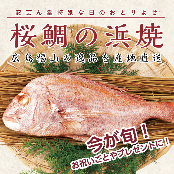 桜鯛の浜焼-広島福山の逸品を産地直送-