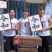 令和フォトブースに来てくれた広島ガスのバレーボールチームの皆さん