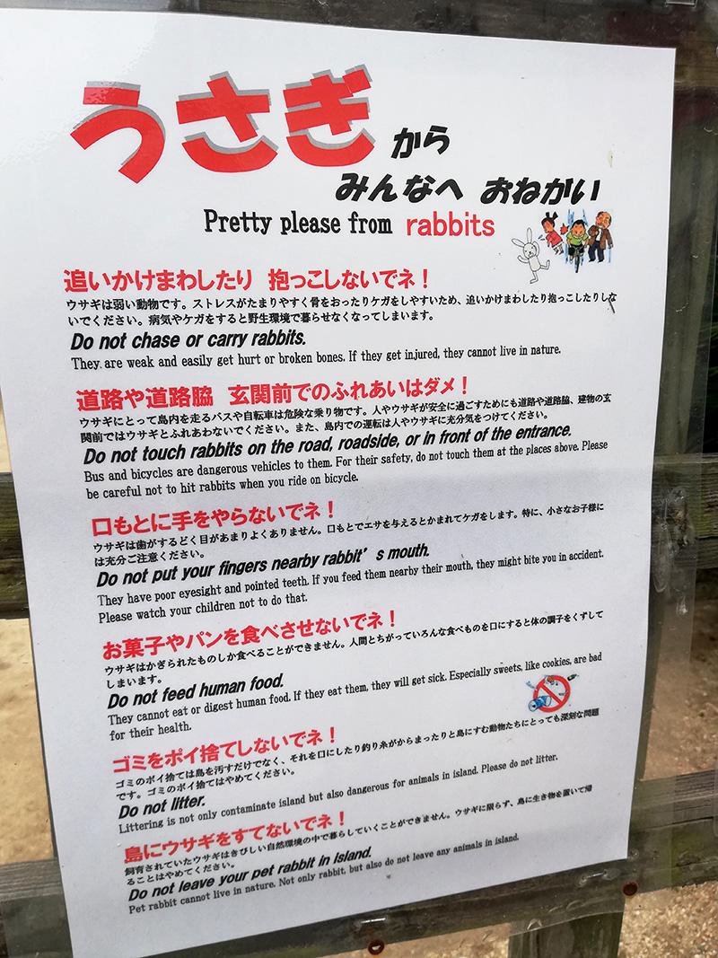 大久野島うさぎからみんなへのお願い