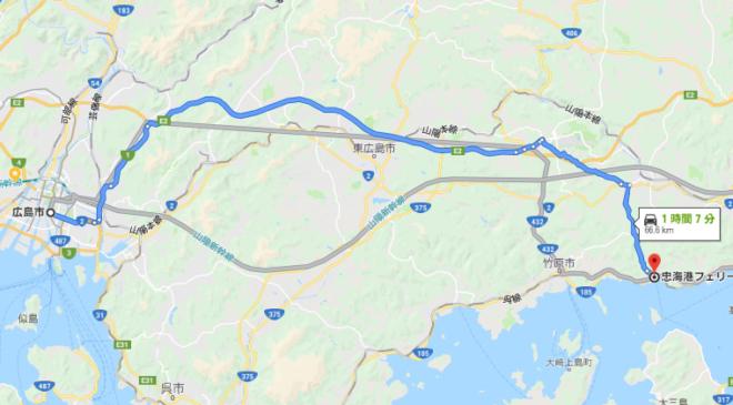広島市から大久野島へのルート