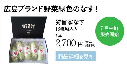 広島ブランド野菜緑色のなす!狩留家なす 化粧箱入り 5本 2,700円