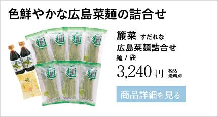 色鮮やかな広島菜麺の詰合せ 簾菜 すだれな 広島菜麺詰合せ 麺7袋 3,240円