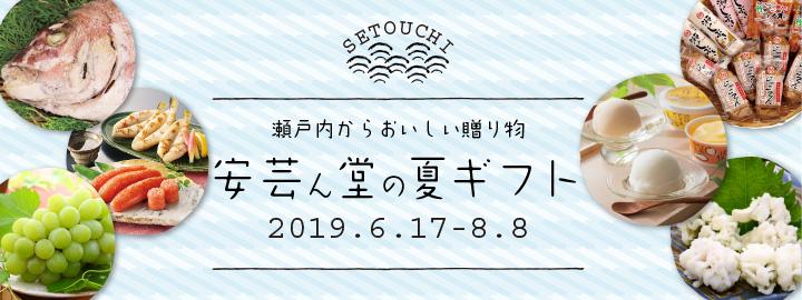 瀬戸内から美味しい贈り物!安芸ん堂の夏ギフト2019年6月17日〜8月8日 広島のお中元にも注目!