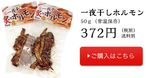 一夜干しホルモン 372円(税別) 送料別50g(常温保存) ご購入はこちらから