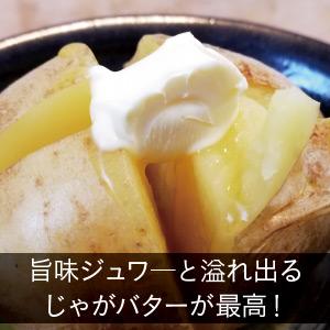 安芸津のじゃがいもで旨味ジュワーと溢れ出るじゃがバターが最高!