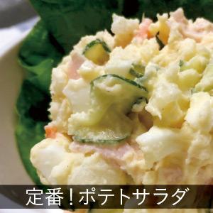 安芸津のじゃがいもでつくるポテトサラダはど定番!