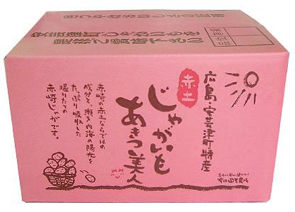 有田園芸農場 赤土じゃがいも「あきつ美人」秀品 10kg 3,980円(税込)