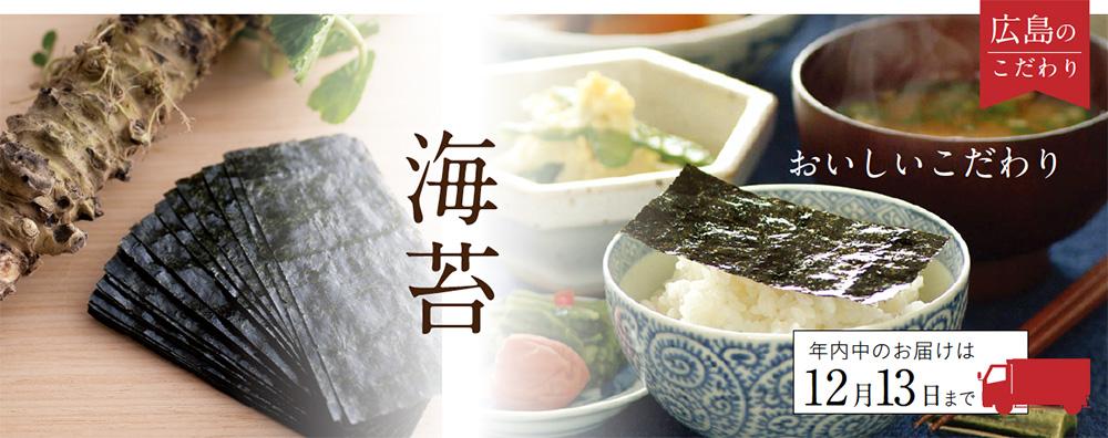 広島のおいしい海苔は丸徳海苔 海苔のお歳暮一覧