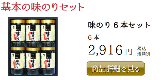 丸徳海苔 味のり6 本セット 6 本 2,916円 税込