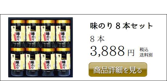 丸徳海苔 味のり8本セット 8本 3,888円 税込