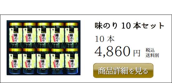 丸徳海苔 味のり10 本セット 10本 4,860円 税込