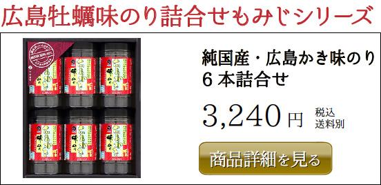 丸徳海苔 純国産・広島かき味のり 6本詰合せ 3,240円 税込
