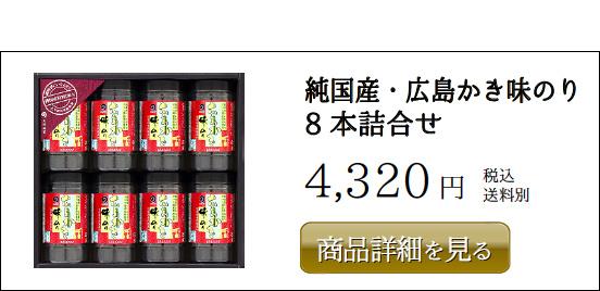 丸徳海苔 純国産・広島かき味のり 8 本詰合せ 4,320円 税込