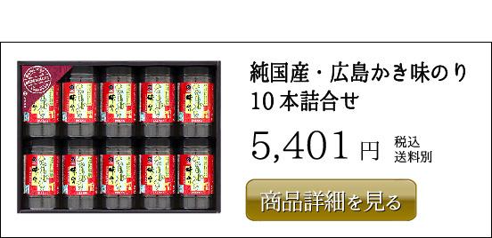 丸徳海苔 純国産・広島かき味のり 10本詰合せ 5,400円 税込