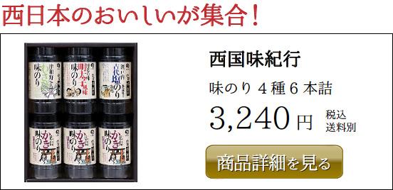 丸徳海苔 西国味紀行 味のり4種6本詰 3,240円 税込