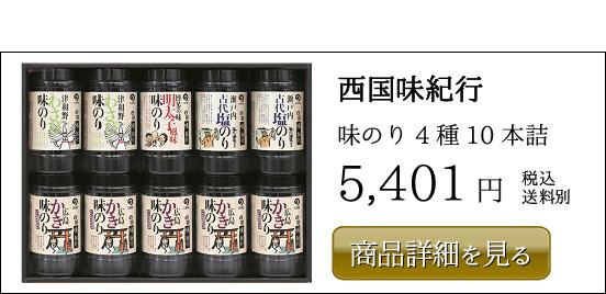 丸徳海苔 西国味紀行 味のり4 種10本詰 5,400円 税込