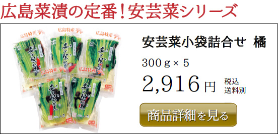 安芸菜小袋詰合せ 橘 300g×5 2,916円