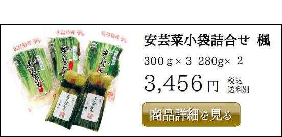 安芸菜小袋詰合せ 楓 300g×3 280g×2 3,456円
