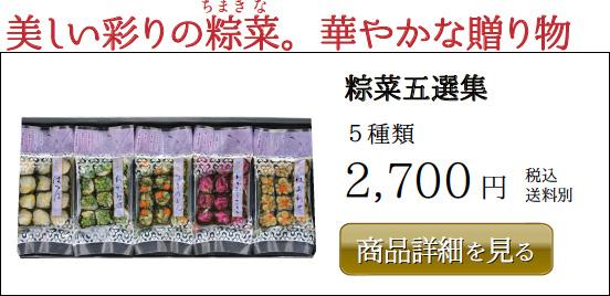 粽菜五選集 5種類 2,700円