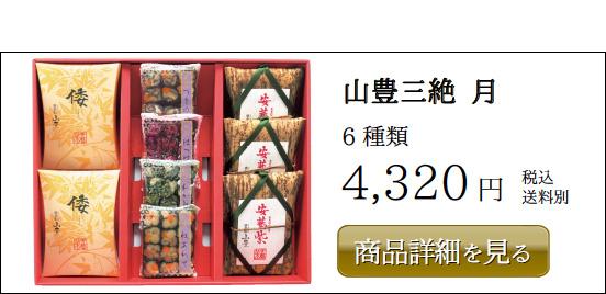 山豊三絶 月 6種類 4,320円 税込