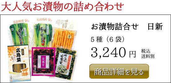 山豊 お漬物詰合せ 日新 5 種(6袋) 3,240円 税込