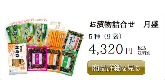 山豊 お漬物詰合せ 月盛 5 種(9袋) 4,320円 税込