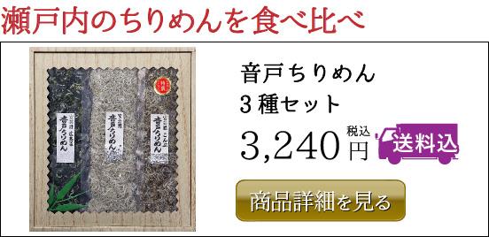 音戸ちりめん 3 種セット 3,240円