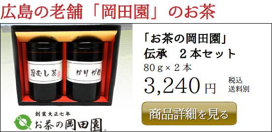 「お茶の岡田園」 伝承 2 本セット 80g×2 本 3,240 円