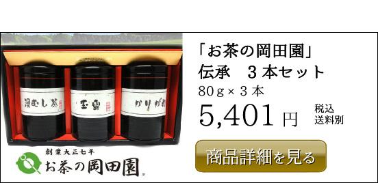 「お茶の岡田園」 伝承 3 本セット 80g×3 本 5,400円