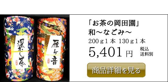 「お茶の岡田園」 和~なごみ~ 200g1 本 130g1 本 5,400円