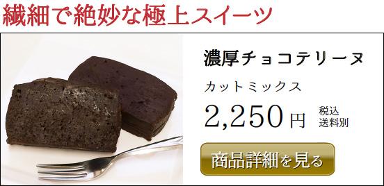 濃厚チョコテリーヌ カットミックス 2,250 円
