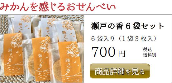 瀬戸の香6 袋セット 6 袋入り(1 袋3 枚入) 700 円