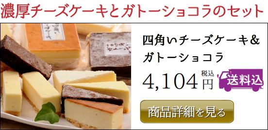 四角いチーズケーキ& ガトーショコラ 4,104円