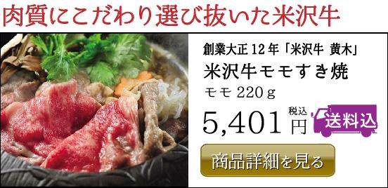 創業大正12 年「米沢牛 黄木」 米沢牛モモすき焼 モモ220g 5,400円