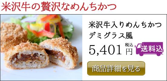 米沢牛入りめんちかつデミグラス風 5,400円税込